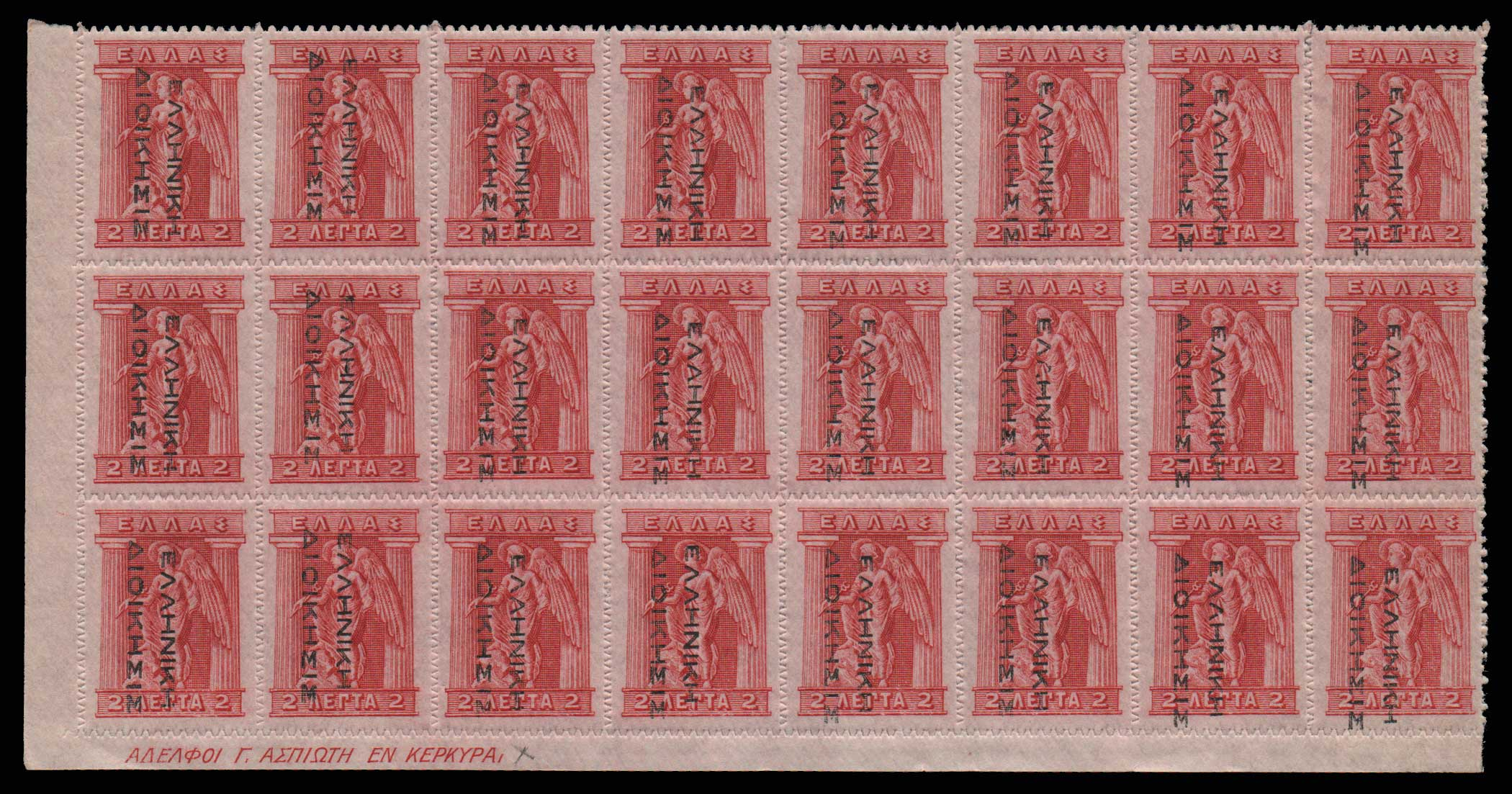 Lot 639 - GREECE-  1911 - 1923 ΕΛΛΗΝΙΚΗΔΙΟΙΚΗΣΙΣ -  Athens Auctions Public Auction 63 General Stamp Sale