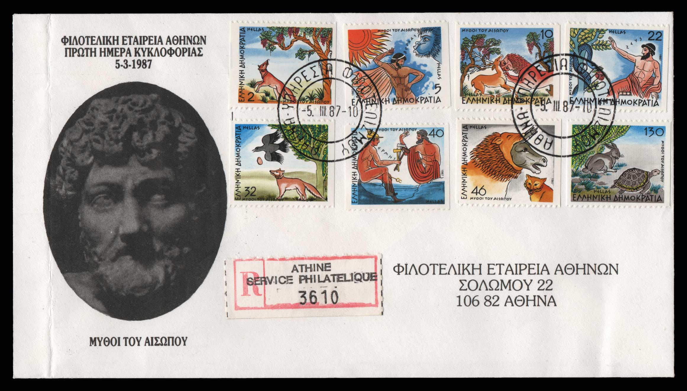 Lot 891 - -  FIRST DAY COVER First day cover -  Athens Auctions Public Auction 74 General Stamp Sale