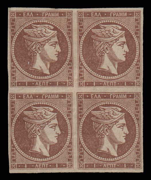 Lot 246 - GREECE-  LARGE HERMES HEAD 1867/1869 cleaned plates. -  Athens Auctions Public Auction 63 General Stamp Sale