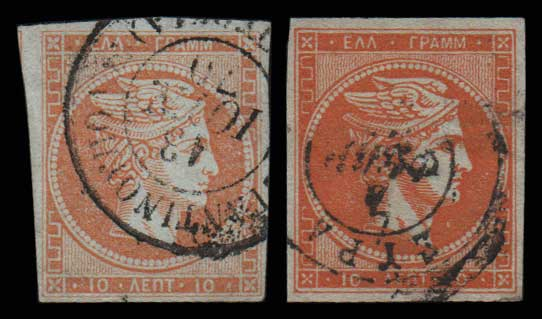 Lot 198 - GREECE-  LARGE HERMES HEAD 1867/1869 cleaned plates. -  Athens Auctions Public Auction 64 General Stamp Sale