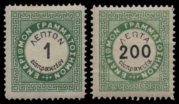 Lot 950 - GREECE-  POSTAGE DUE STAMPS Postage due stamps -  Athens Auctions Public Auction 63 General Stamp Sale