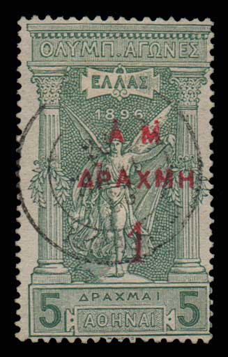 Lot 436 - -  OVERPRINTS ON HERMES HEADS & 1896 OLYMPICS OVERPRINTS ON HERMES HEADS & 1896 OLYMPICS -  Athens Auctions Public Auction 89 General Stamp Sale