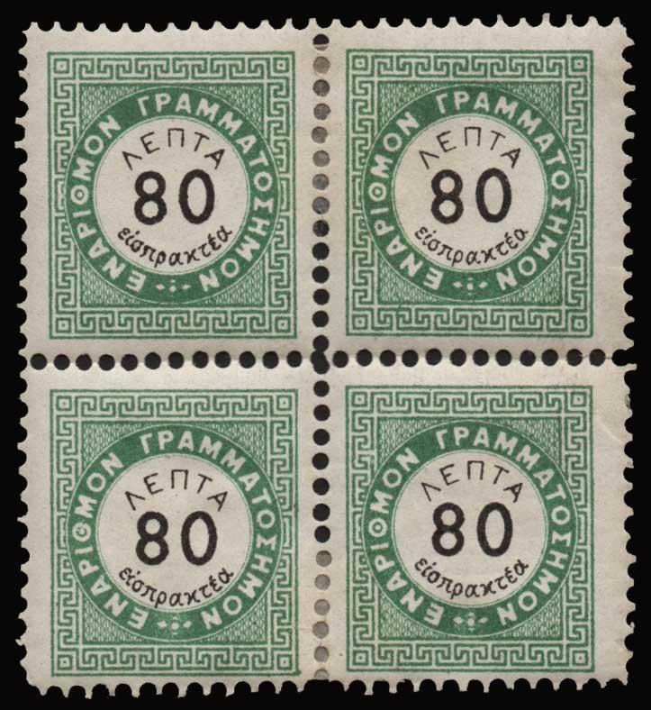 Lot 966 - GREECE-  POSTAGE DUE STAMPS Postage due stamps -  Athens Auctions Public Auction 63 General Stamp Sale