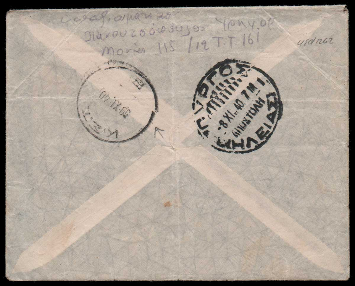 Lot 1387 - GREECE-  MILITARY CANCELLATIONS military cancellations -  Athens Auctions Public Auction 55 General Stamp Sale
