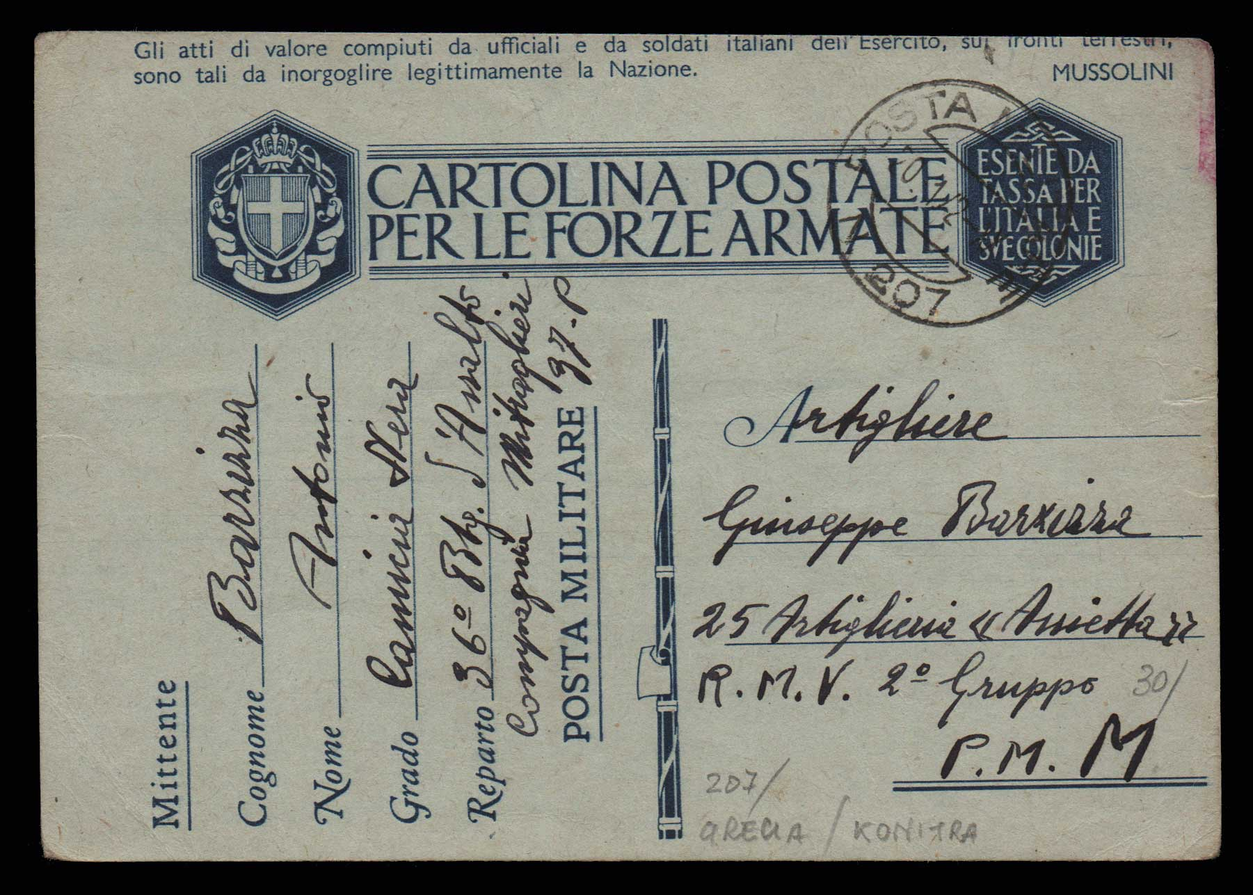 Lot 1292 - -  MILITARY CANCELLATIONS military cancellations -  Athens Auctions Public Auction 88 General Stamp Sale
