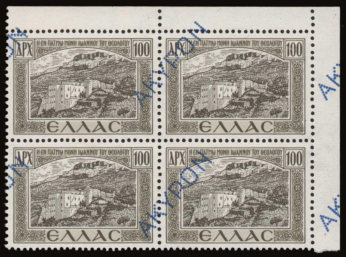 Lot 803 - GREECE- 1945-2013 1945-2013 -  Athens Auctions Public Auction 55 General Stamp Sale