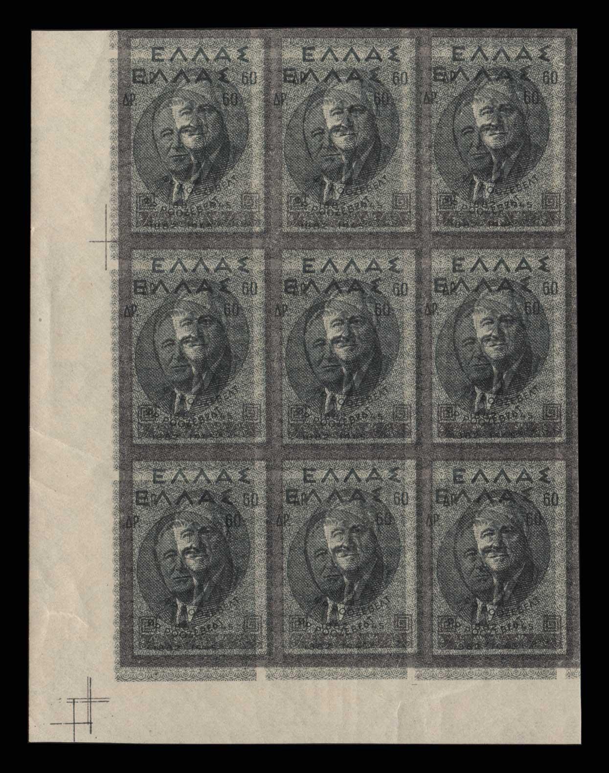 Lot 718 - - 1945-2013 1945-2013 -  Athens Auctions Public Auction 88 General Stamp Sale