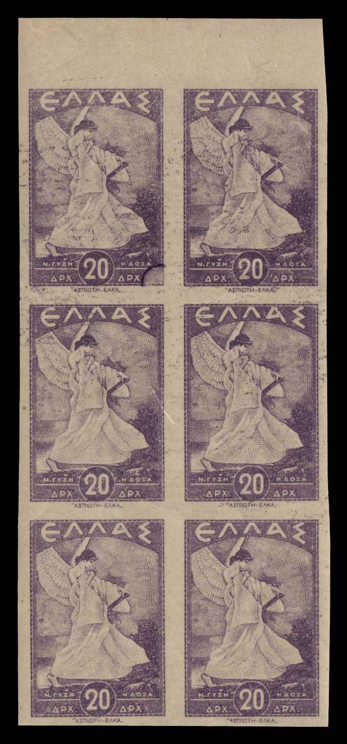 Lot 719 - GREECE- 1945-2013 1945-2013 -  Athens Auctions Public Auction 64 General Stamp Sale