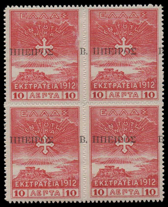 Lot 1247 - GREECE-  EPIRUS Epirus -  Athens Auctions Mail Auction #51 General Stamp Sale