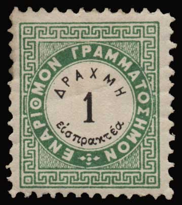 Lot 948 - GREECE-  POSTAGE DUE STAMPS Postage due stamps -  Athens Auctions Public Auction 63 General Stamp Sale