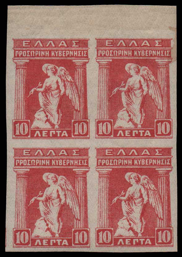 Lot 586 - -  1911 - 1923 E.T. OVPT. & PROVISIONAL GOVERNMENT -  Athens Auctions Public Auction 74 General Stamp Sale