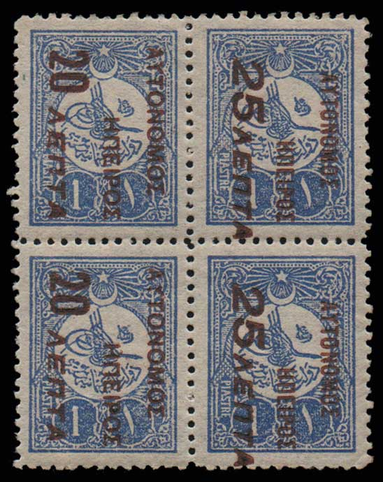 Lot 1227 - GREECE-  EPIRUS Epirus -  Athens Auctions Mail Auction #51 General Stamp Sale