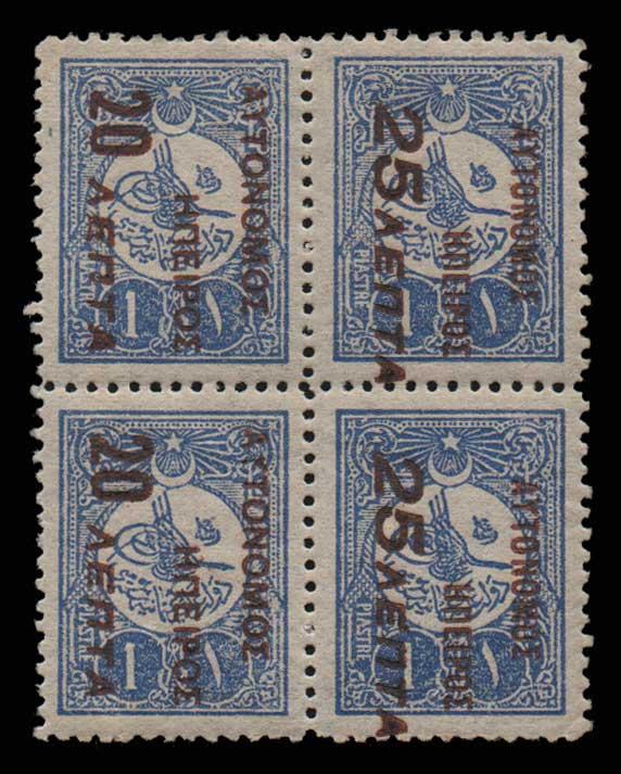 Lot 1095 - GREECE-  EPIRUS Epirus -  Athens Auctions Public Auction 64 General Stamp Sale