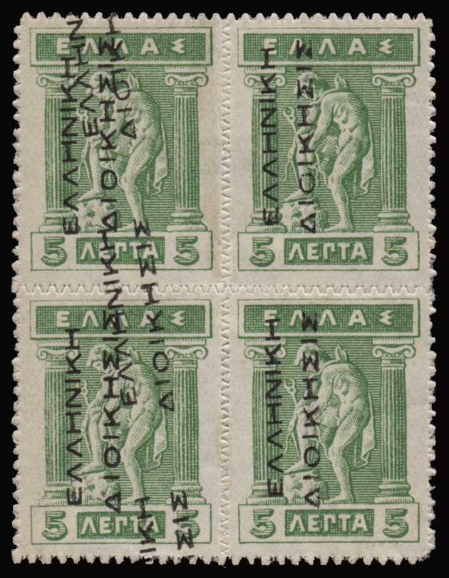 Lot 623 - GREECE-  1911 - 1923 ΕΛΛΗΝΙΚΗΔΙΟΙΚΗΣΙΣ -  Athens Auctions Public Auction 63 General Stamp Sale