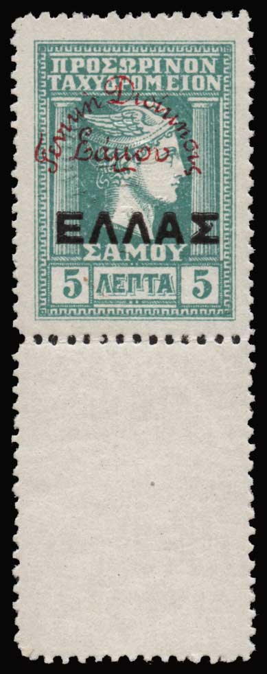 Lot 1288 - GREECE-  SAMOS ISLAND Samos Island -  Athens Auctions Public Auction 63 General Stamp Sale