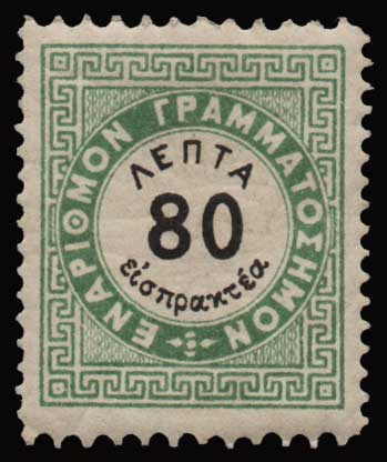 Lot 937 - GREECE-  POSTAGE DUE STAMPS Postage due stamps -  Athens Auctions Public Auction 63 General Stamp Sale