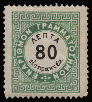 Lot 943 - GREECE-  POSTAGE DUE STAMPS Postage due stamps -  Athens Auctions Public Auction 63 General Stamp Sale