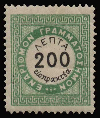 Lot 1062 - GREECE-  POSTAGE DUE STAMPS Postage due stamps -  Athens Auctions Public Auction 55 General Stamp Sale