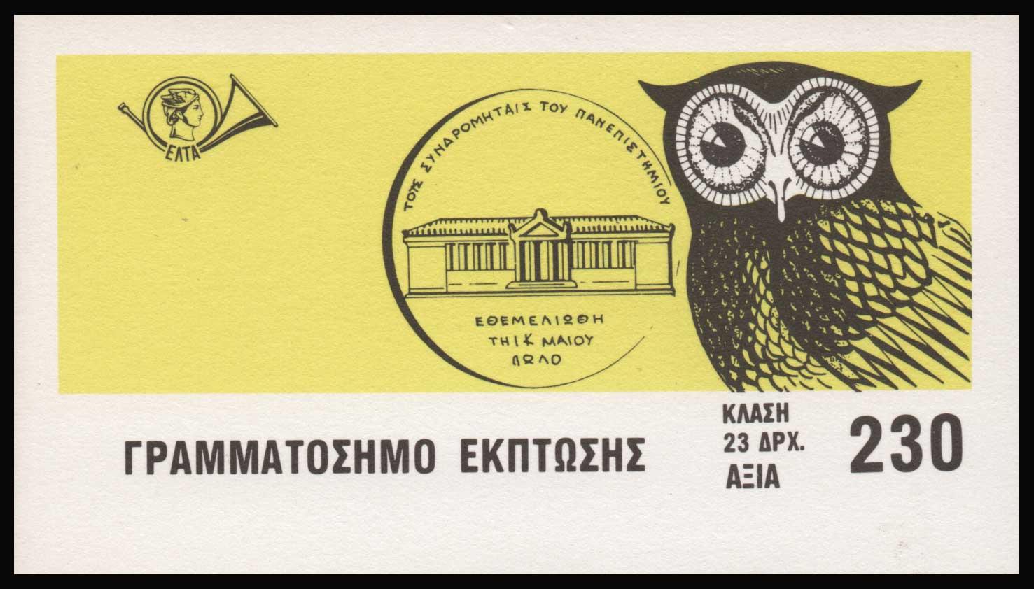Lot 889 - - 1945-2013 1945-2013 -  Athens Auctions Public Auction 84 General Stamp Sale