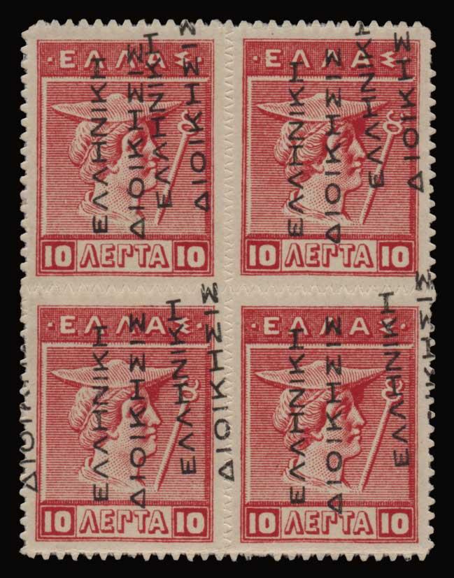 Lot 618 - -  1911 - 1923 ΕΛΛΗΝΙΚΗΔΙΟΙΚΗΣΙΣ -  Athens Auctions Public Auction 88 General Stamp Sale