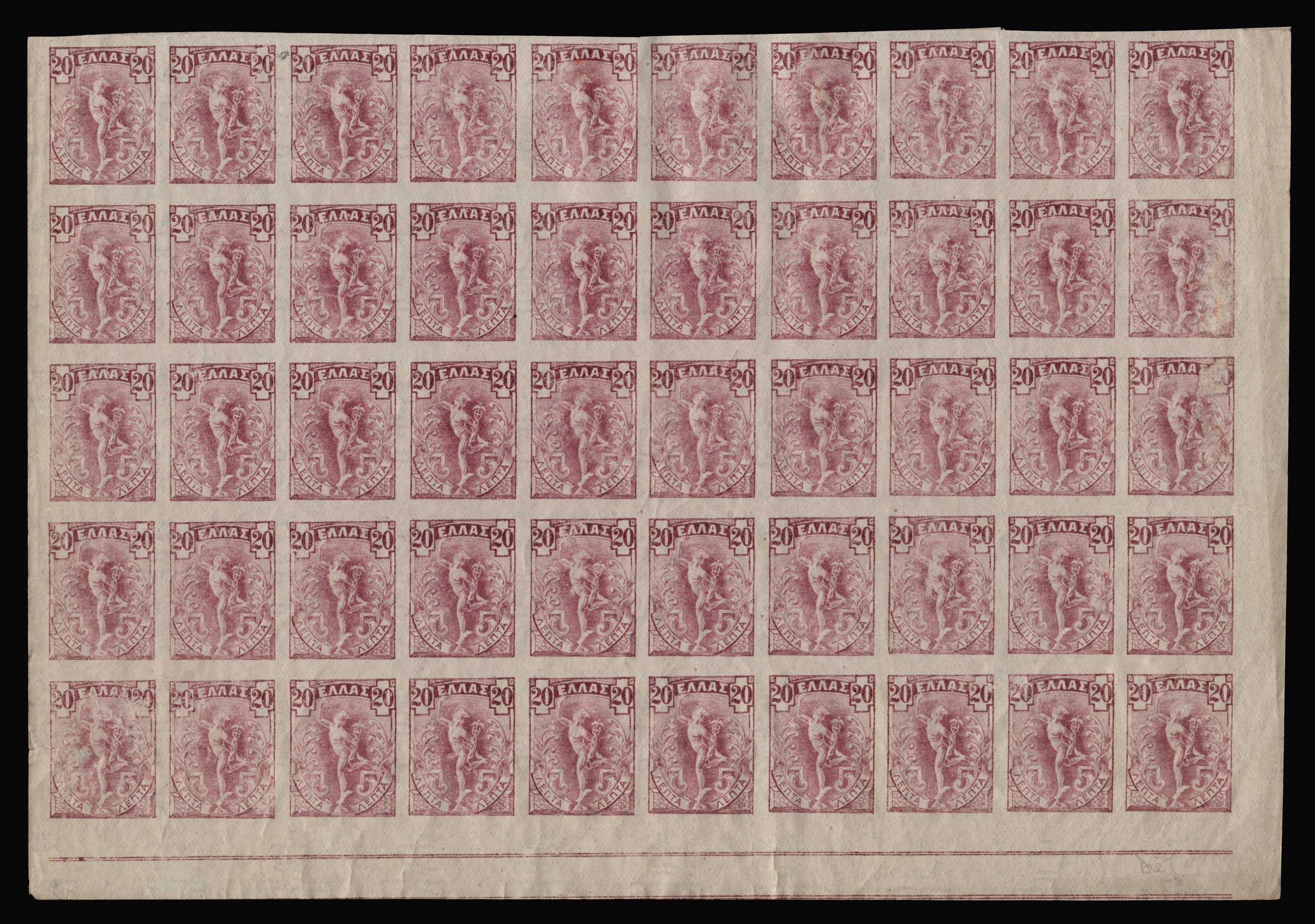 Lot 645 - -  1901/02 FLYING MERCURY & A.M. 1901/02 FLYING MERCURY & A.M. -  Athens Auctions Public Auction 87 General Stamp Sale