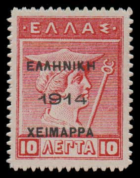 Lot 1239 - GREECE-  EPIRUS Epirus -  Athens Auctions Mail Auction #51 General Stamp Sale