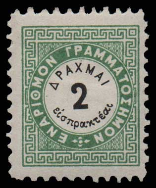 Lot 949 - GREECE-  POSTAGE DUE STAMPS Postage due stamps -  Athens Auctions Public Auction 63 General Stamp Sale