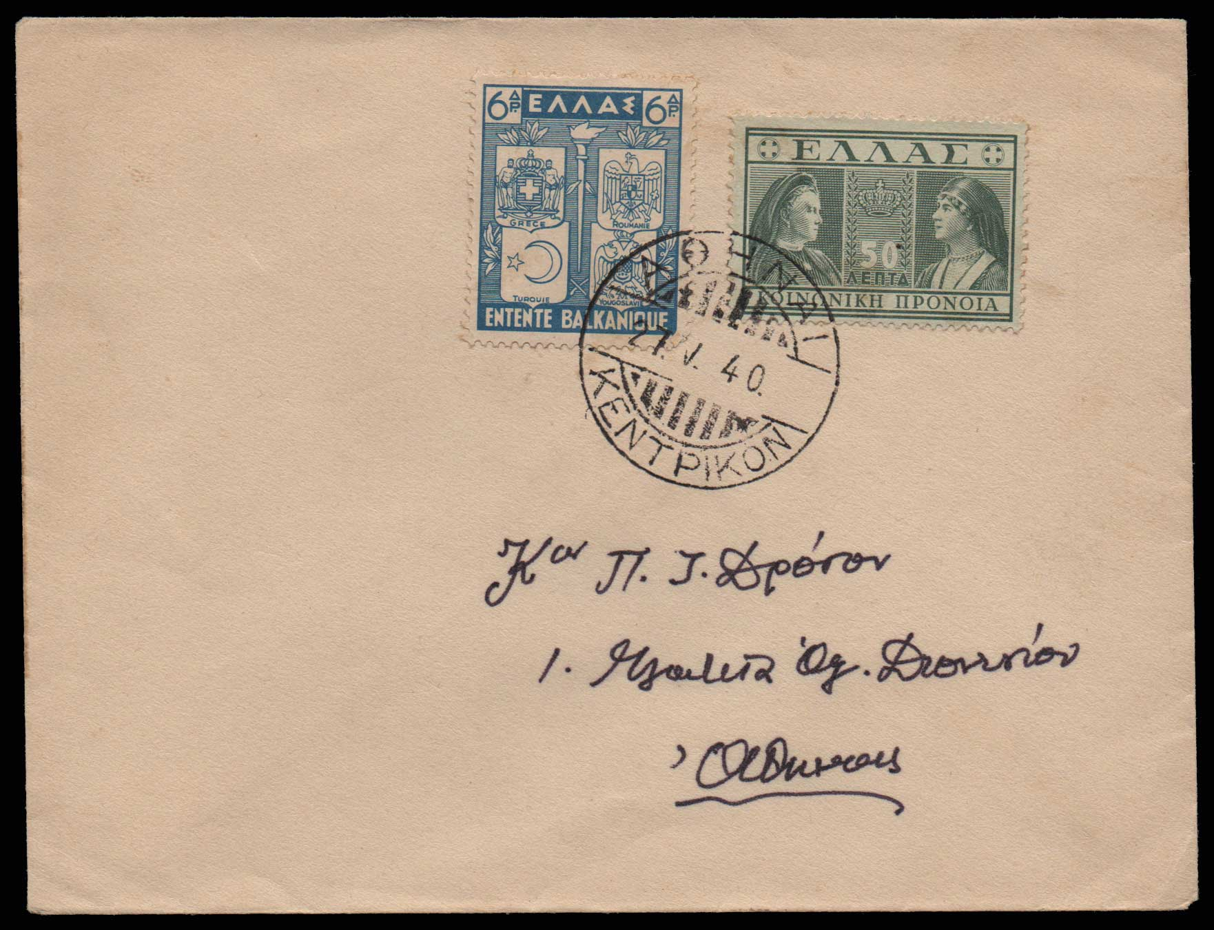Lot 1061 - -  FIRST DAY COVER First day cover -  Athens Auctions Public Auction 69 General Stamp Sale