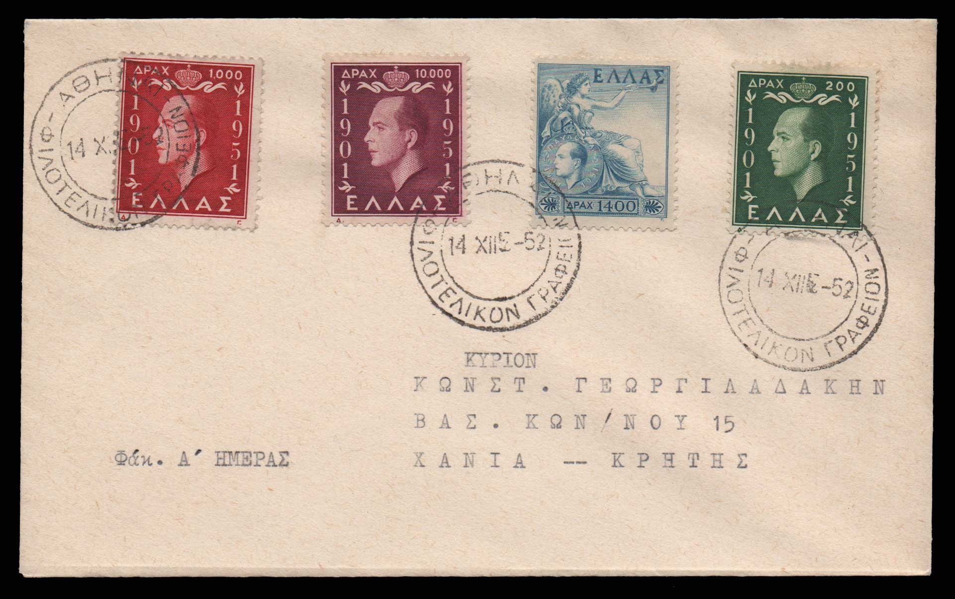 Lot 887 - -  FIRST DAY COVER First day cover -  Athens Auctions Public Auction 73 General Stamp Sale