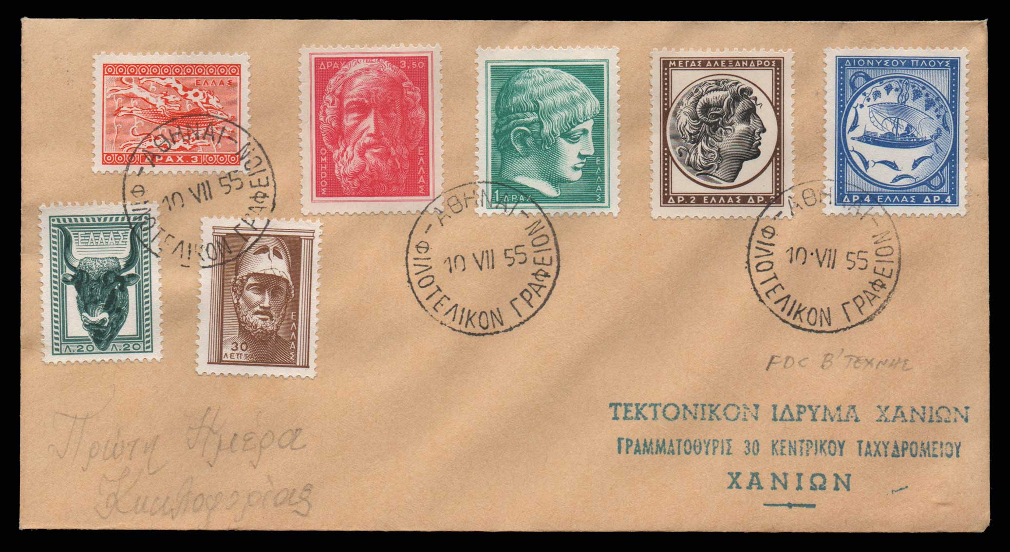 Lot 886 - -  FIRST DAY COVER First day cover -  Athens Auctions Public Auction 74 General Stamp Sale