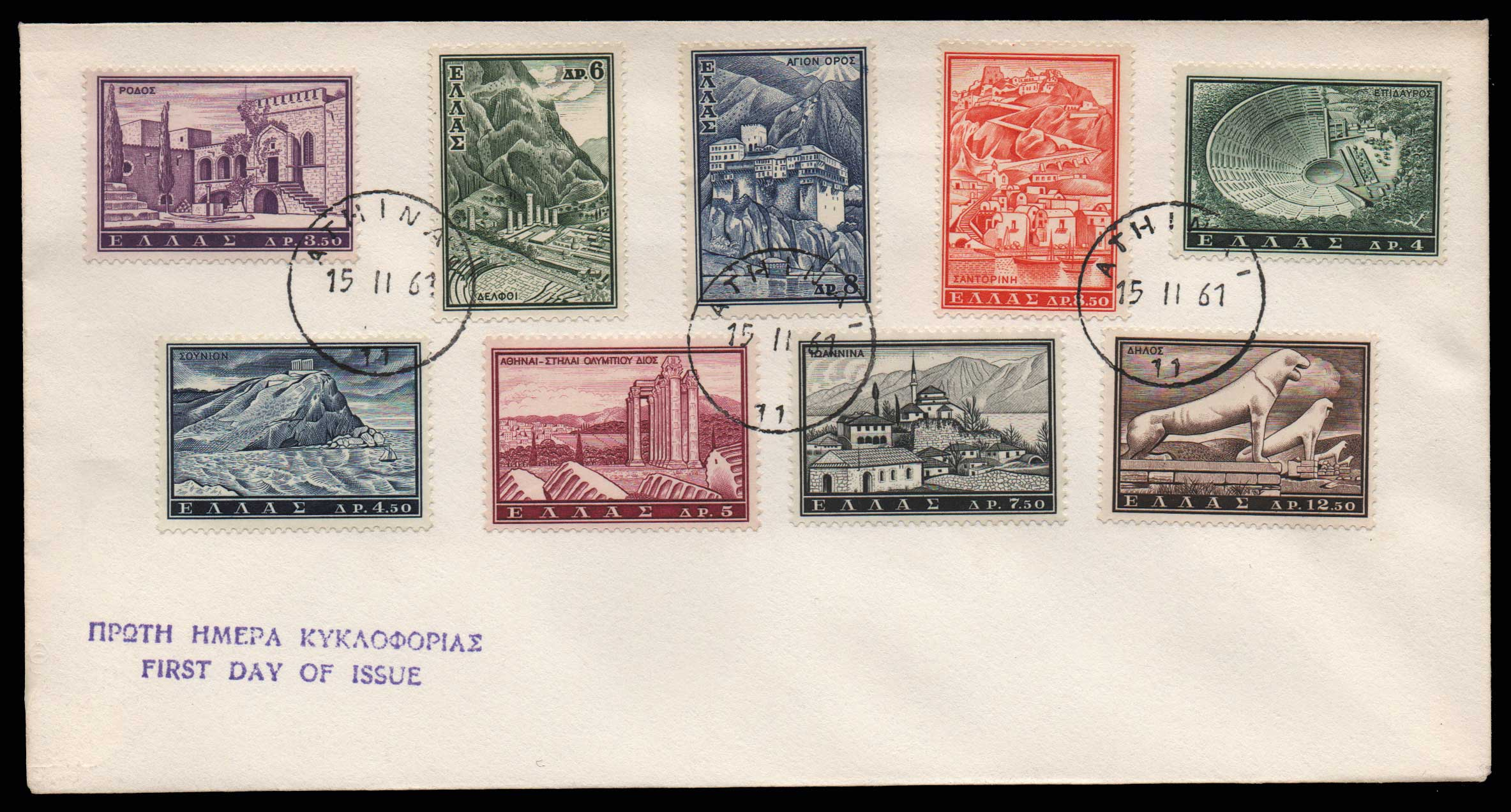 Lot 1004 - GREECE-  FIRST DAY COVER First day cover -  Athens Auctions Public Auction 63 General Stamp Sale