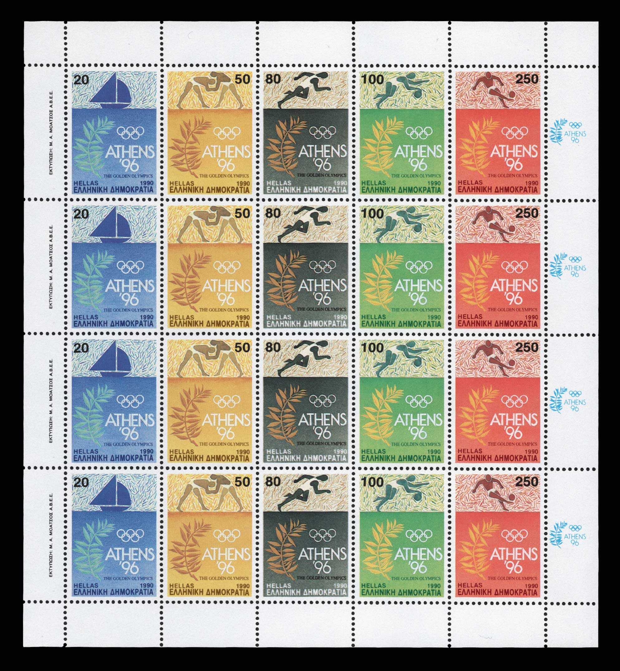 Lot 941 - GREECE- 1945-2013 1945-2013 -  Athens Auctions Public Auction 55 General Stamp Sale