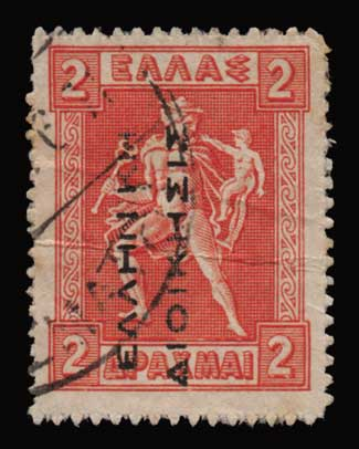 Lot 622 - -  1911 - 1923 ΕΛΛΗΝΙΚΗΔΙΟΙΚΗΣΙΣ -  Athens Auctions Public Auction 68 General Stamp Sale