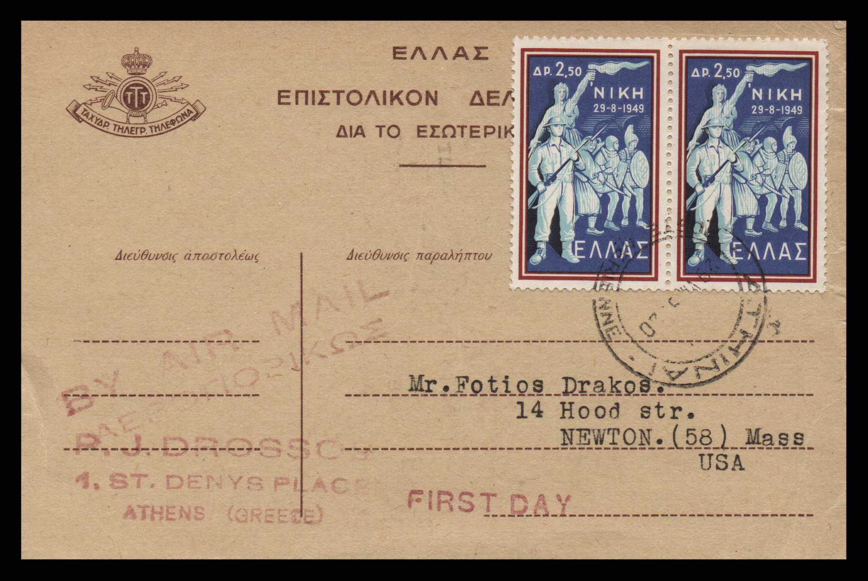 Lot 1069 - -  FIRST DAY COVER First day cover -  Athens Auctions Public Auction 69 General Stamp Sale
