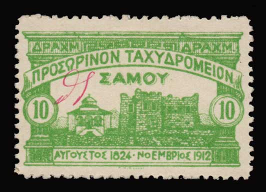 Lot 1297 - -  SAMOS ISLAND Samos Island -  Athens Auctions Public Auction 87 General Stamp Sale