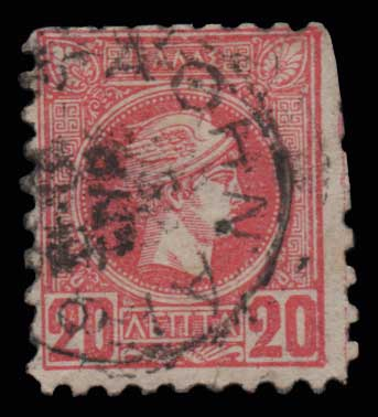 Lot 502 - GREECE-  SMALL HERMES HEAD ATHENSPRINTING - 3rd PERIOD -  Athens Auctions Public Auction 63 General Stamp Sale