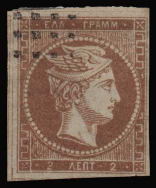 Lot 28 - - FORGERY forgery -  Athens Auctions Public Auction 68 General Stamp Sale