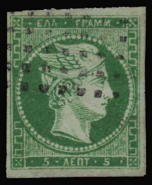 Lot 23 - GREECE- FORGERY forgery -  Athens Auctions Mail Auction #51 General Stamp Sale