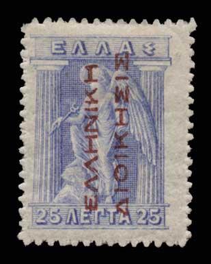 Lot 697 - -  1911 - 1923 ΕΛΛΗΝΙΚΗΔΙΟΙΚΗΣΙΣ -  Athens Auctions Public Auction 84 General Stamp Sale