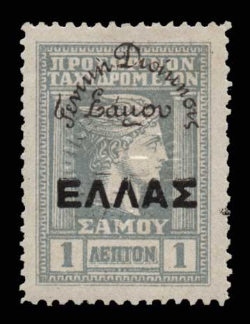 Lot 1287 - GREECE-  SAMOS ISLAND Samos Island -  Athens Auctions Public Auction 63 General Stamp Sale