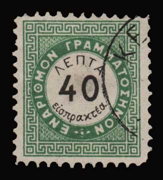 Lot 954 - GREECE-  POSTAGE DUE STAMPS Postage due stamps -  Athens Auctions Public Auction 63 General Stamp Sale