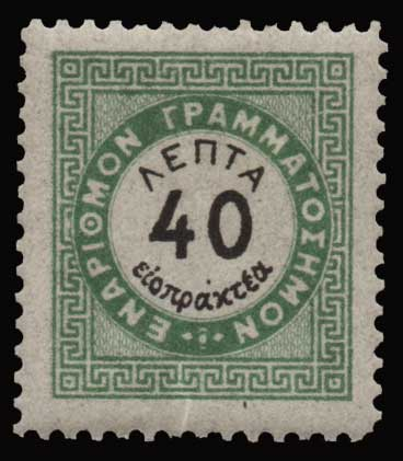 Lot 976 - GREECE-  POSTAGE DUE STAMPS Postage due stamps -  Athens Auctions Public Auction 63 General Stamp Sale