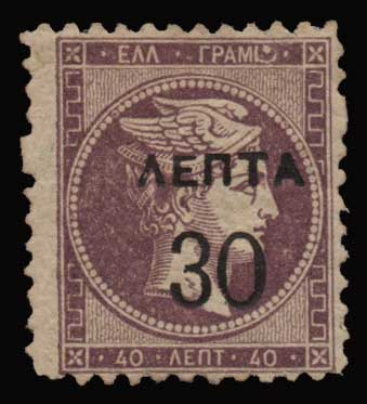 Lot 499 - -  OVERPRINTS ON HERMES HEADS & 1896 OLYMPICS OVERPRINTS ON HERMES HEADS & 1896 OLYMPICS -  Athens Auctions Public Auction 71 General Stamp Sale