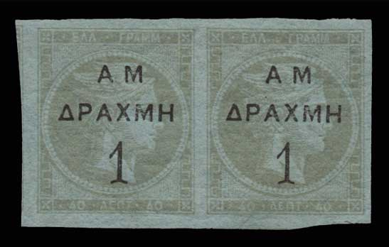Lot 501 - -  OVERPRINTS ON HERMES HEADS & 1896 OLYMPICS OVERPRINTS ON HERMES HEADS & 1896 OLYMPICS -  Athens Auctions Public Auction 88 General Stamp Sale