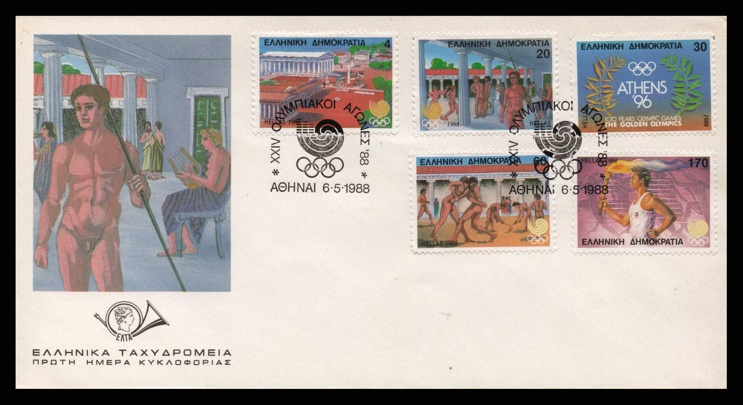 Lot 1071 - -  FIRST DAY COVER First day cover -  Athens Auctions Public Auction 69 General Stamp Sale