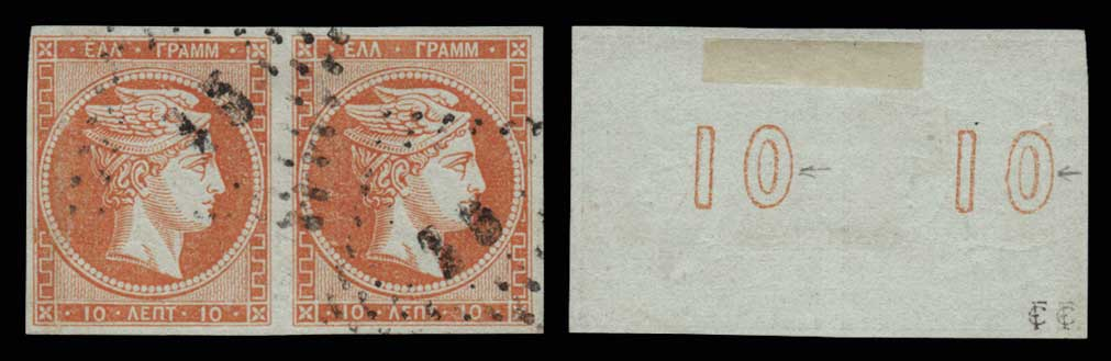 Lot 225 - -  LARGE HERMES HEAD 1867/1869 cleaned plates. -  Athens Auctions Public Auction 84 General Stamp Sale