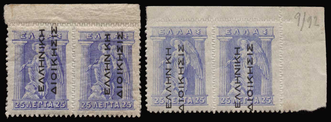 Lot 626 - GREECE-  1911 - 1923 ΕΛΛΗΝΙΚΗΔΙΟΙΚΗΣΙΣ -  Athens Auctions Public Auction 63 General Stamp Sale