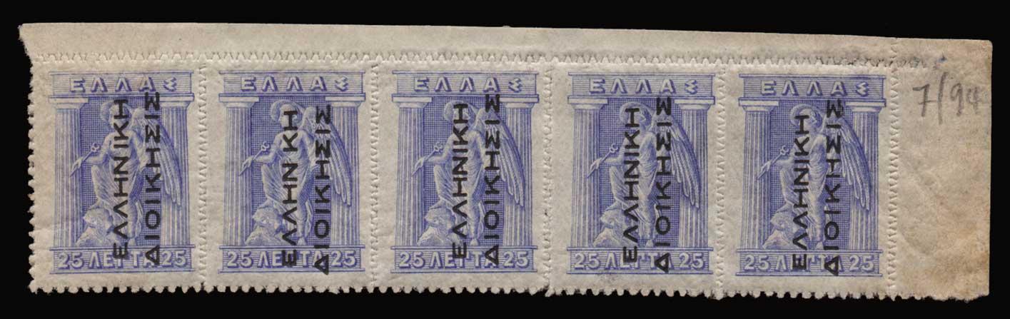 Lot 690 - -  1911 - 1923 ΕΛΛΗΝΙΚΗΔΙΟΙΚΗΣΙΣ -  Athens Auctions Public Auction 87 General Stamp Sale