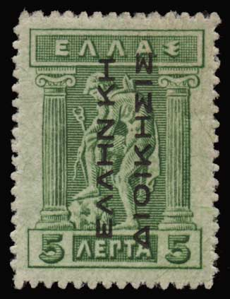 Lot 622 - GREECE-  1911 - 1923 ΕΛΛΗΝΙΚΗΔΙΟΙΚΗΣΙΣ -  Athens Auctions Public Auction 63 General Stamp Sale