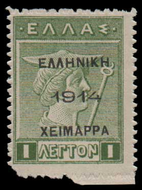 Lot 1238 - GREECE-  EPIRUS Epirus -  Athens Auctions Mail Auction #51 General Stamp Sale